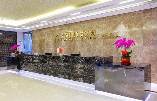 北京盈科律师事务所