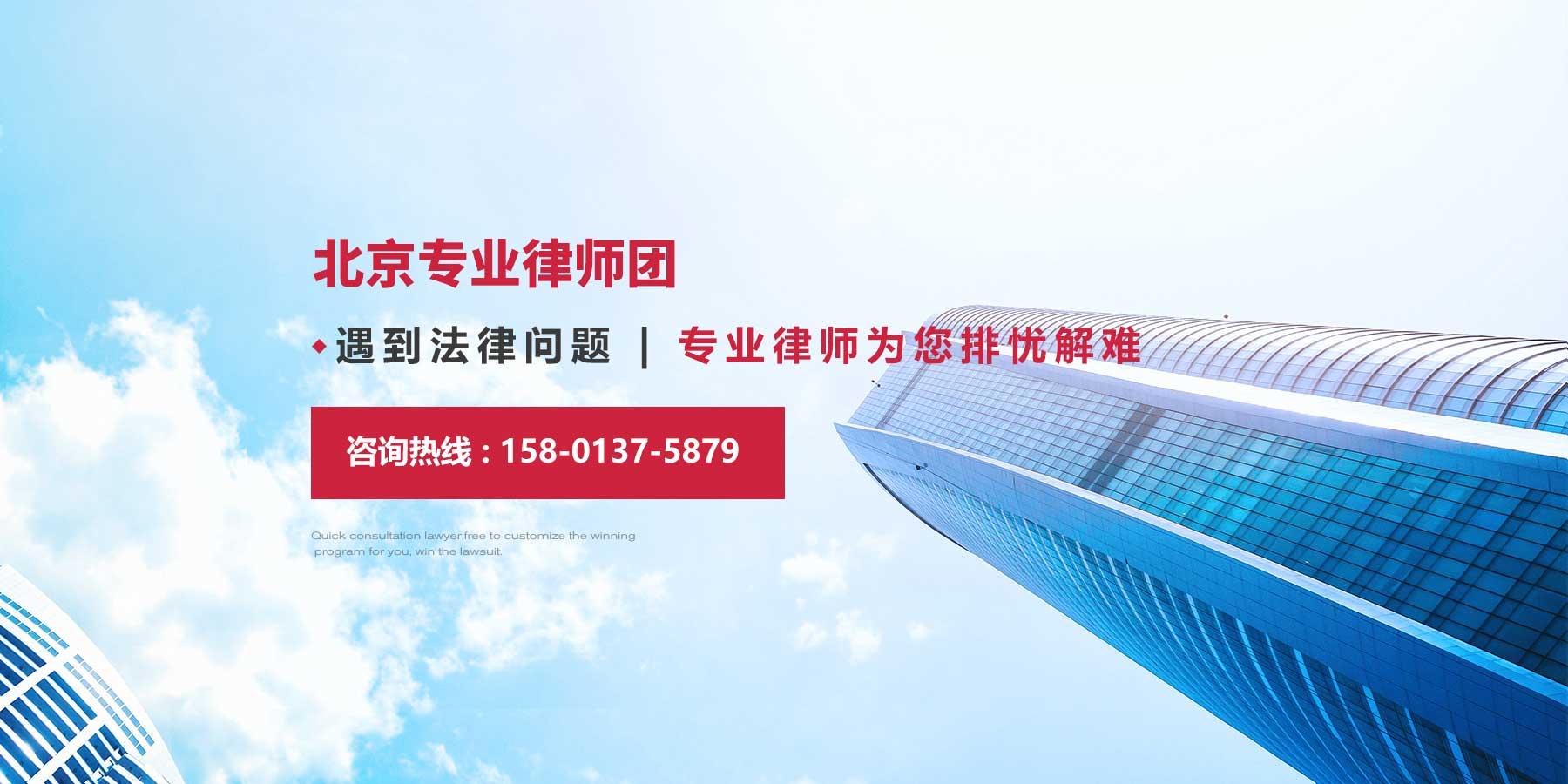 北京专业房产婚姻律师网